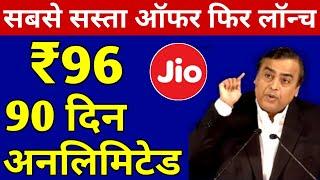 सस्ता ऑफर फिर लॉन्च | ₹96 में 90 दिन अनलिमिटेड | Jio,Airtel,Vodafone Idea खत्म | Calls हुए Unlimited