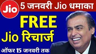 5 जनवरी Jio धमाका | Jio FREE Recharge Offer सिर्फ 15 जनवरी तक | Jio New Plan | Jio News | Jio Offer