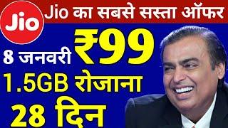Jio का धमाकेदार Offer ₹99 में 1.5GB रोजाना 28 दिनों तक | Jio New Recharge Offer Rs.99 Only, Jio News