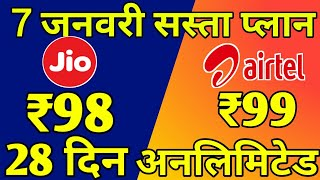 Jio, Airtel Full Comparison 28 Days Plan | Calls हुए वापस Unlimited | 7 जनवरी सस्ता New Plan