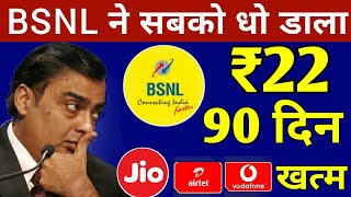 Jio,Airtel,Vodafone Idea सब खत्म | Bsnl New Plan Launch Rs.22 with 90 Days | Bsnl New Validity Plan