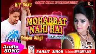 सुपर हिट गाना | Gunjan Singh | New Bhojpuri Sad Song 2020