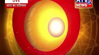 आज अक राशिफल #ATV News Channel (Satellite News Channel)
