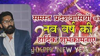 Happy New Year | समस्त प्रदेशवासियों को नव वर्ष की हार्दिक बधाई एवं शुभकामनाएं !!!!!!!!