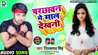Neelkamal Singh का new #भोजपुरी Song - परछावन में माल देखनी - Bhojpuri Songs 2020 New