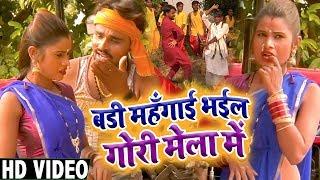 Video Song #Lalu Lahari का सुपरहिट धोबी गीत - बड़ी महँगाई भईल गोरी मेला में - Bhojpuri Song 2020