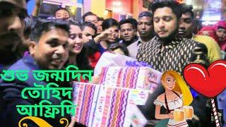 Tawhid Afridi Today On Birthday Gift 2020 || আজ তৌহিদ আফ্রিদির জন্মদিনে গিফট ২০২০ || Vlog-24