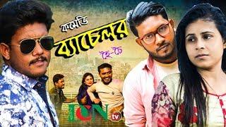 বাংলা নাটক । কমেডি ব্যাচেলর হৈ-চৈ । comedi bachelor hoi-coi। dcn tv । 2019