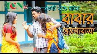 জীবন বদলে দেয়া একটি শর্টফিল্ম / babar valobasha / বাবার ভালোবাসা / Dcn tv 2020