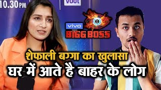 Bigg Boss 13 | Shefali Bagga Reveals Some OUTSIDERS Frequently Visit The BB House
