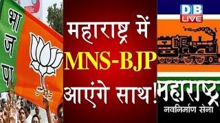 महाराष्ट्र में MNS-BJP आएंगे साथ !  फडणवीस और राज ठाकरे की हुई मुलाकात |#DBLIVE