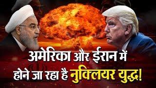 US-Iran: America और Iran में होने जा रहा है Nuclear युद्ध! (Punjab Kesari TV)