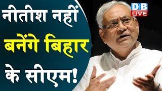 नीतीश नहीं बनेंगे Bihar के CM ! BJP-JDU गठबंधन में बढ़ रही है दरार ?#DBLIVE