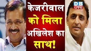 Arvind Kejriwal को मिला Akhilesh Yadav का साथ ! AAP को समर्थन दे सकती है Samajwadi Party  | #DBLIVE