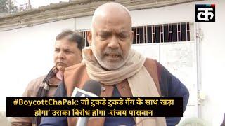 #BoycottChhapaak: जो टुकडे टुकडे गैंग के साथ खड़ा होगा' उसका विरोध होगा -संजय पासवान