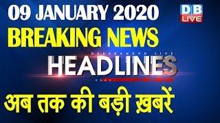 Top 10 News | Headlines, खबरें जो बनेंगी सुर्खियां | jnu news, india news, delhi election |#DBLIVE