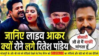 Ritesh Pandey का यह वीडियो देख आप भी रोने लगोगे - Khesari से किस लिए मांगी माफी #GoriToriChunari2