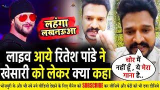 अभी अभी लाइव आये #Ritesh Pandey ने Khesari Lal को लेकर कही बड़ी बात- Gori Tori Chunari 2