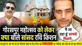 गोरखपुर महोत्सव को लेकर क्या बोले सांसद #Ravi Kishan