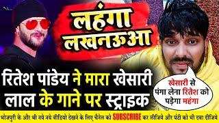 #Ritesh Pandey ने मारा #Khesari Lal के गाने पर स्ट्राइक तो रो पड़े राइटर #Akhilesh Kashyap