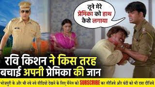 देखिये #Ravi Kishan ने किस तरह बचाई अपने प्रेमिका की जान || Ravi Kishan Movie Best Fight Scene
