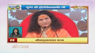 Bhakti Top 20 || 09 January 2020 || Dharm And Adhyatma News || Sanskar