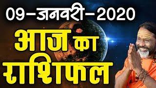 Gurumantra 09 January 2020 - Today Horoscope - Success Key - Paramhans Daati Maharaj