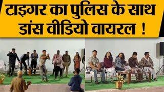 Tiger Shroff  का Dance Video Viral...Jaipur में Police के साथ लगाए ठुमकें !