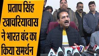 Transport Minister Pratap Singh Khachariwas ने भारत बंद का किया समर्थन !