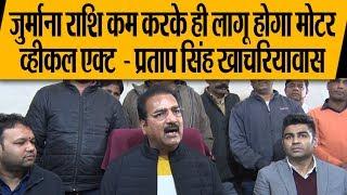 Motor Vehicles Act 2019 में राजस्थान में लागू होने से पहले होंगे ये बदलाव !