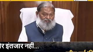 गृह मंत्री #ANIL_VIJ ने #CID को बताया फिसड्डी