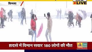 #SHIMLA : मौसम का कहर जारी, सफेद चादर में तब्दील पहाड़