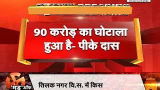 धान घोटाले पर बोले खाद्य एवं आपूर्ति विभाग के #ACS,90 करोड़ का हुआ घोटाला