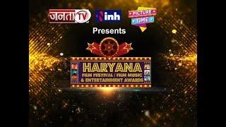 हरियाणा की धरती पर पहली बार उतरेंगे बॉलीवुड के सितारे देखें #JANTATV_PRESENTS फिल्म फेस्टिवल
