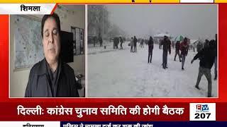 #HIMACHAL_PARDESH : मौसम विभाग ने जारी किया अलर्ट