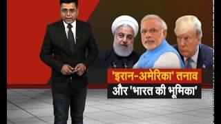 RAJNEETI || #IRAN - #AMERICA में तनाव के बीच क्या रहेगी भारत की भूमिका || #JANTATV