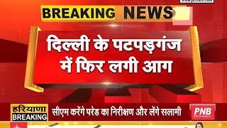 #DELHI के पटपड़गंज इलाके में लगी भीषण आग, दमकल की 32 गाड़ियां मौके पर मौजूद