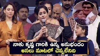 Actress Vijayashanti Superb Speech About Krishna At Sarileru Neekevvaru Mega Super Event