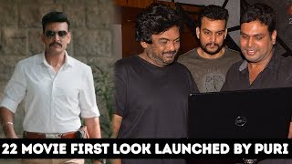 22 Movie Hero First Look Launched By Director Puri Jagannadh | Latest Telugu Movies 2020