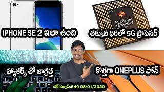 Tech News in telugu 540:one concept,realme os,tiktok,samsung fold 2,iphone se 2,wifi calling