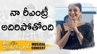 Actress Tabu Speech @ Ala Vaikunthapurramuloo Musical Concert | Allu Arjun | Trivikram