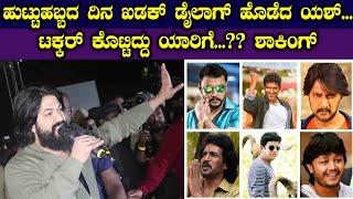 ಹುಟ್ಟುಹಬ್ಬದ ದಿನ ಖಡಕ್ ಡೈಲಾಗ್ ಹೊಡೆದ ಯಶ್ ...ಟಕ್ಕರ್ ಕೊಟ್ಟಿದ್ದು ಯಾರಿಗೆ? | Yash KGF 2 Powerful Dialogue