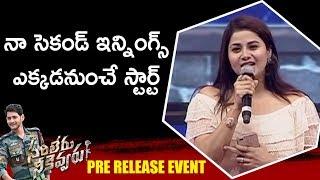 Actress Sangeetha Speech @ Sarileru Neekevvaru Pre Release Event | Mahesh Babu | Rashmika