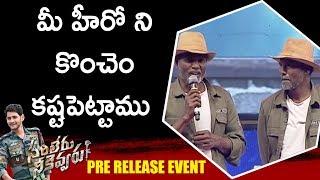 Fight Masters Ram Laxman Speech @ Sarileru Neekevvaru Mega Super Event | Mahesh Babu | Rashmika