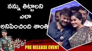 Chiranjeevi & Vijayashanti Superb Funny Satires @ Sarileru Neekevvaru Mega Super Event | Mahesh Babu