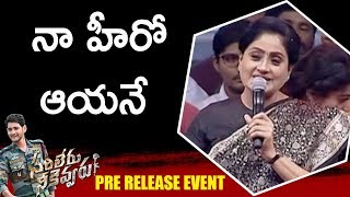 Vijaya Shanti Speech @ Sarileru Neekevvaru Pre Release Event | Mahesh Babu | Chiranjeevi | Rashmika
