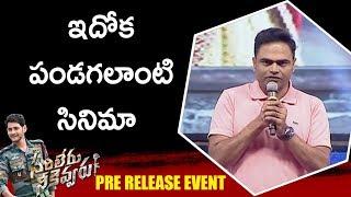 Vamshi Paidipally Speech At Sarileru Neekevvaru Mega Super Event | Mahesh Babu | Chiranjeevi