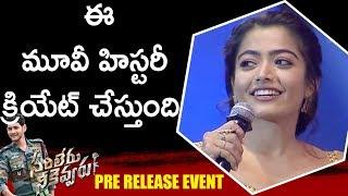 Rashmika Mandanna Speech @ Sarileru Neekevvaru Mega Super Event | Mahesh Babu | Chiranjeevi
