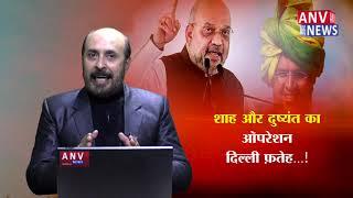 किन सीटों पर लड़ेगी जजपा दिल्ली चुनाव || ANV NEWS