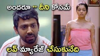 లవ్ మ్యారేజ్ చేసుకునేది | Latest Movie Scenes Telugu | Needi Naadi Okate Zindagi Movie